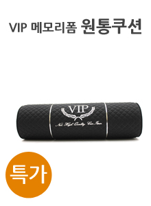 특가상품 VIP 메모리폼 원통쿠션